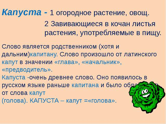 Капуста - 1 огородное растение, овощ. 2 Завивающиеся в кочан листья растения,...