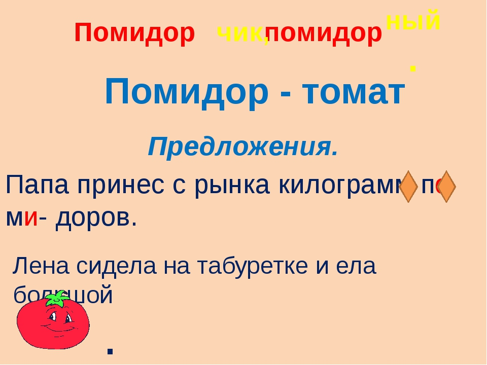 Помидор - томат Помидор помидор Предложения. Папа принес с рынка килограмм по...