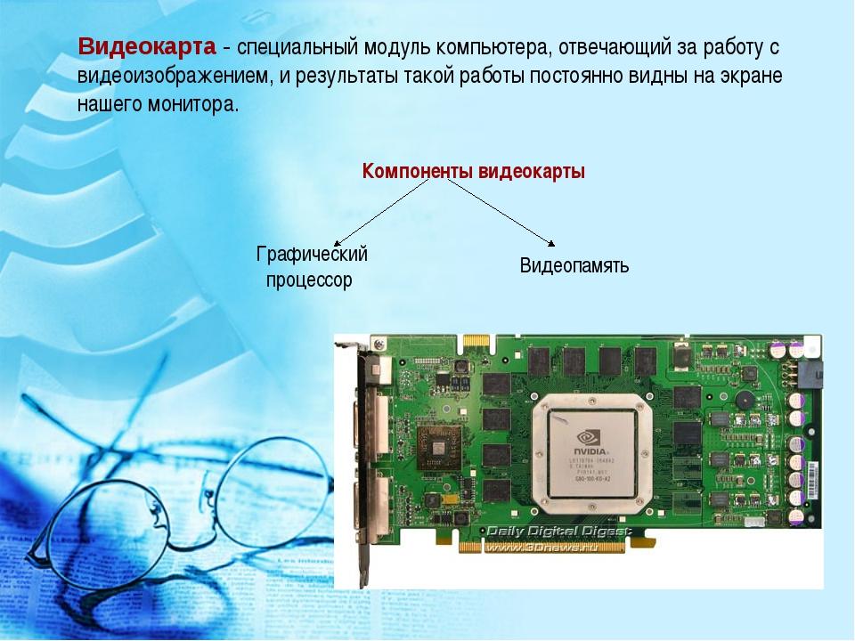 Видеокарта - специальный модуль компьютера, отвечающий за работу с видеоизобр...