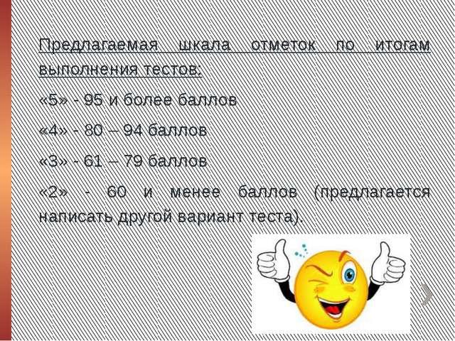 Предлагаемая шкала отметок по итогам выполнения тестов: «5» - 95 и более балл...