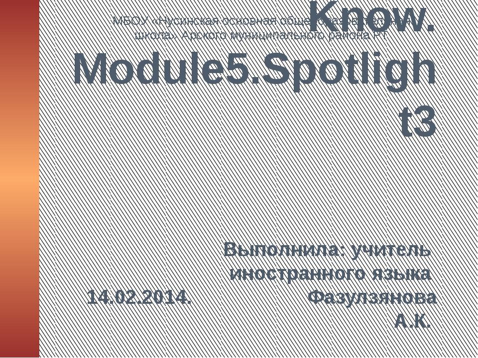 Тема:Now I Know. Module5.Spotlight3 Выполнила: учитель иностранного языка 14...