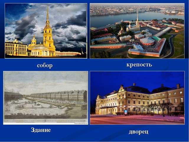 крепость дворец собор Здание