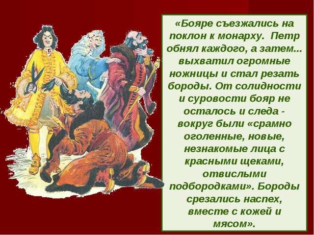 «Бояре съезжались на поклон к монарху. Петр обнял каждого, а затем... выхвати...