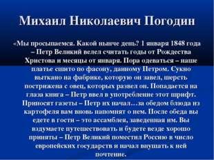 Михаил Николаевич Погодин «Мы просыпаемся. Какой нынче день? 1 января 1848 го