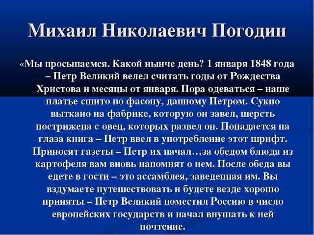 Михаил Николаевич Погодин «Мы просыпаемся. Какой нынче день? 1 января 1848 го...