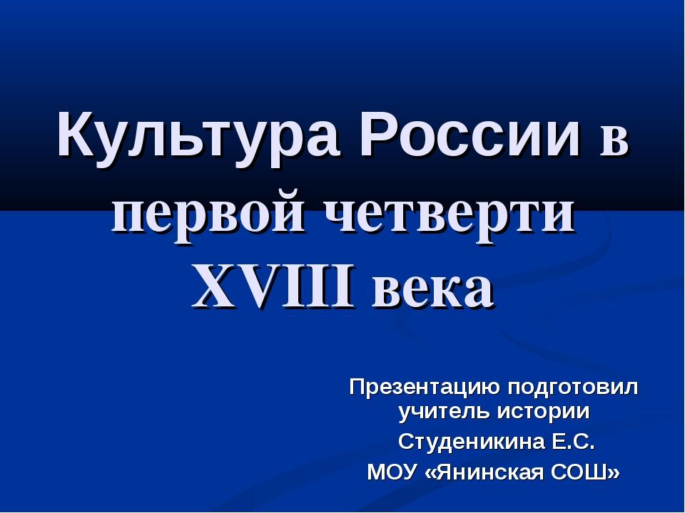 Культура России в первой четверти XVIII века Презентацию подготовил учитель...