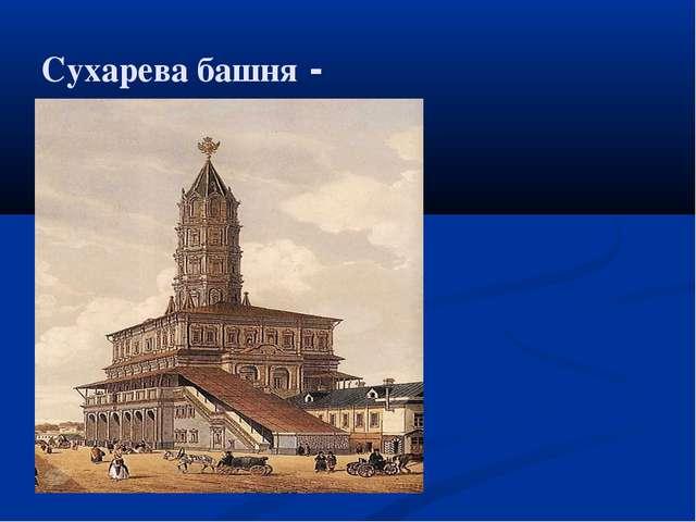 Сухарева башня -
