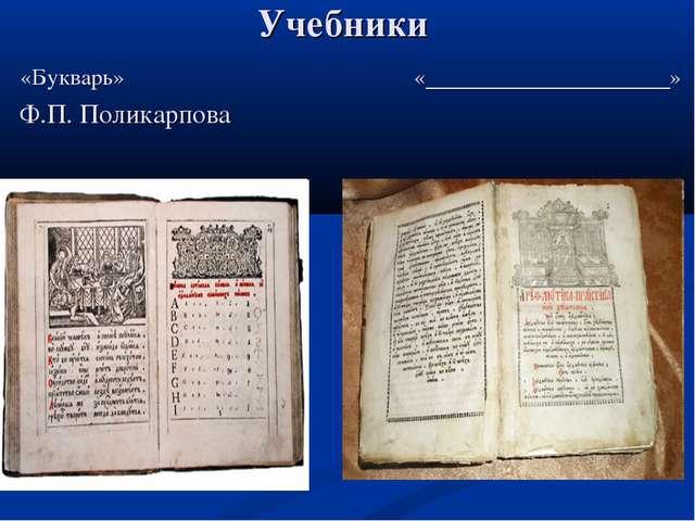 Учебники «Букварь» «___________________» Ф.П. Поликарпова