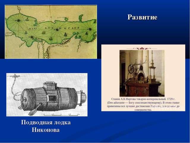 Развитие Подводная лодка Никонова