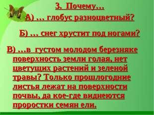 3. Почему… А) … глобус разноцветный? Б) … снег хрустит под ногами? В) …в густ