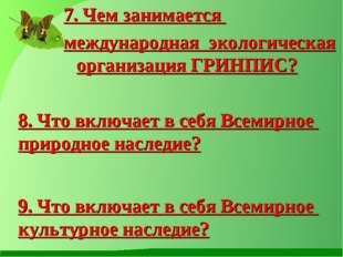 7. Чем занимается международная экологическая организация ГРИНПИС? 8. Что вкл