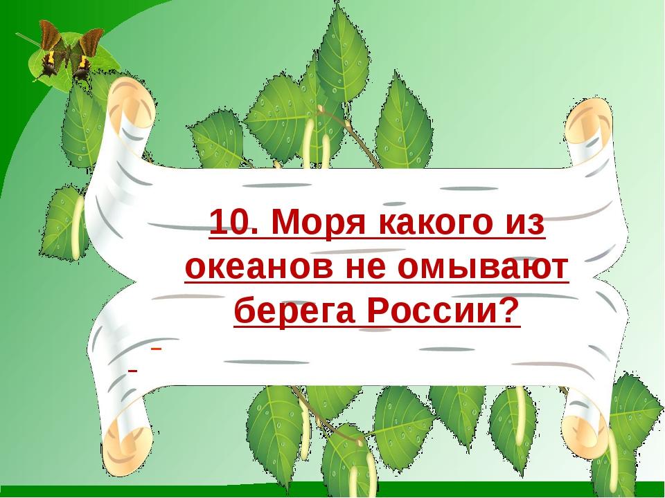 10. Моря какого из океанов не омывают берега России?