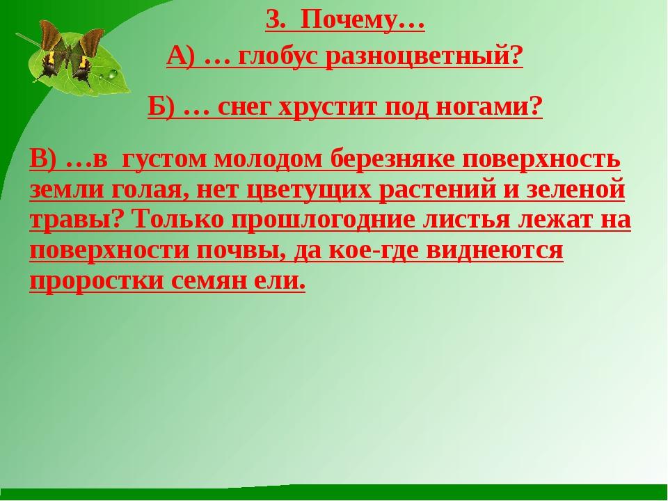 3. Почему… А) … глобус разноцветный? Б) … снег хрустит под ногами? В) …в густ...
