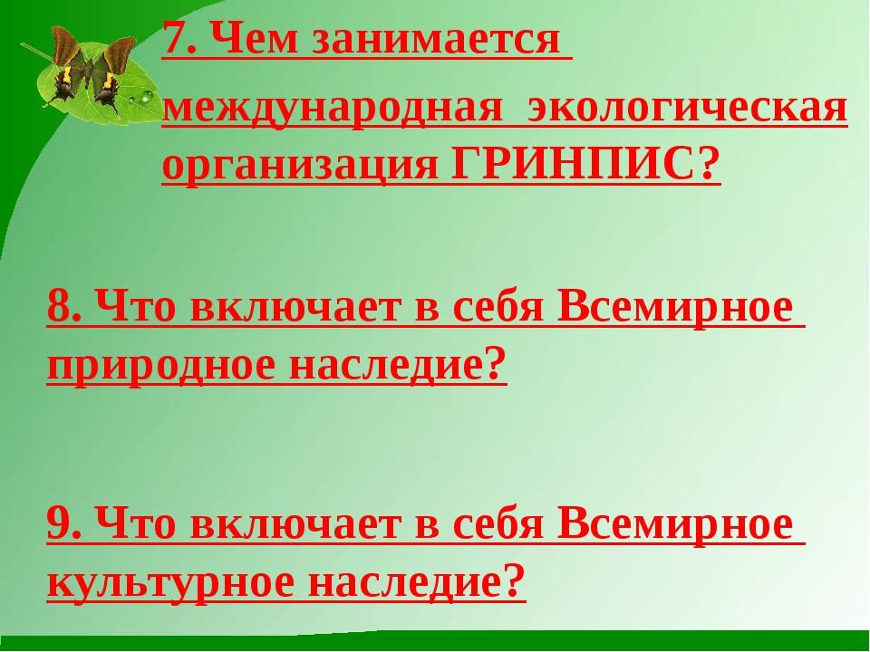 7. Чем занимается международная экологическая организация ГРИНПИС? 8. Что вкл...