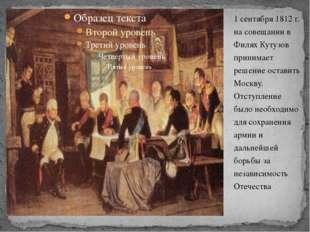 1 сентября 1812 г. на совещании в Филях Кутузов принимает решение оставить Мо