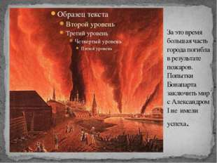За это время большая часть города погибла в результате пожаров. Попытки Бонап