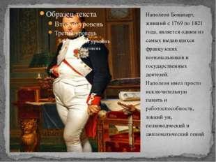 Наполеон Бонапарт, живший с 1769 по 1821 года, является одним из самых выдающ