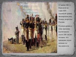 12 июня 1812 г. Наполеон во главе 600-тысячной армии, форсировав реку Неман,