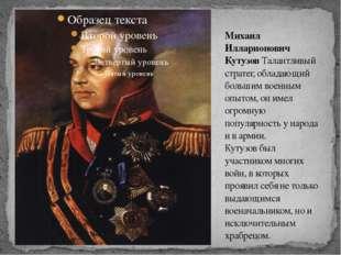 Михаил Илларионович Кутузов Талантливый стратег, обладающий большим военным о