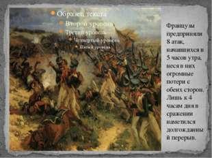 Французы предприняли 8 атак, начавшихся в 5 часов утра, неся в них огромные