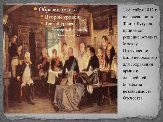 1 сентября 1812 г. на совещании в Филях Кутузов принимает решение оставить Мо...