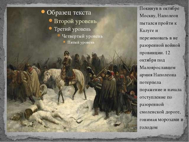Покинув в октябре Москву, Наполеон пытался пройти к Калуге и перезимовать в н...