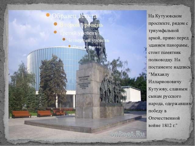 На Кутузовском проспекте, рядом с триумфальной аркой, прямо перед зданием пан...