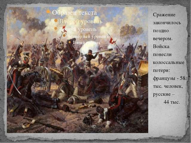 Сражение закончилось поздно вечером. Войска понесли колоссальные потери: фран...