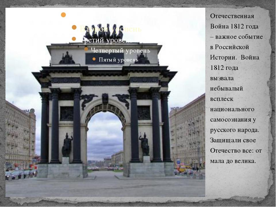 Отечественная Война 1812 года – важное событие в Российской Истории. Война 1...