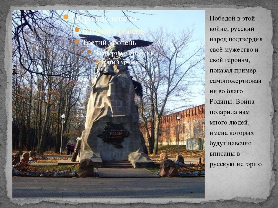 Победой в этой войне, русский народ подтвердил своё мужество и свой героизм,...