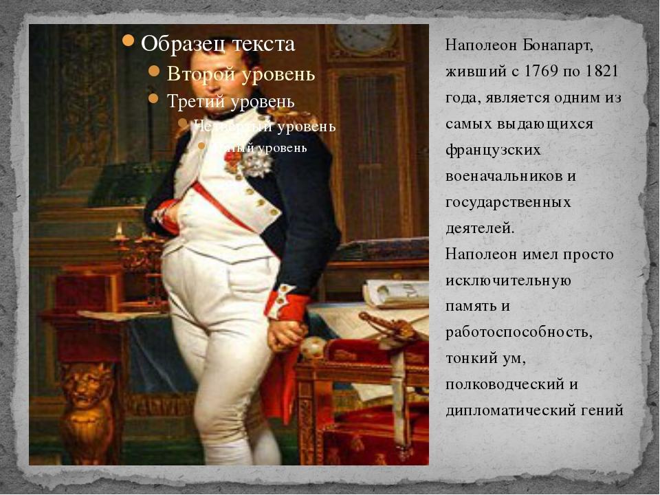 Наполеон Бонапарт, живший с 1769 по 1821 года, является одним из самых выдающ...