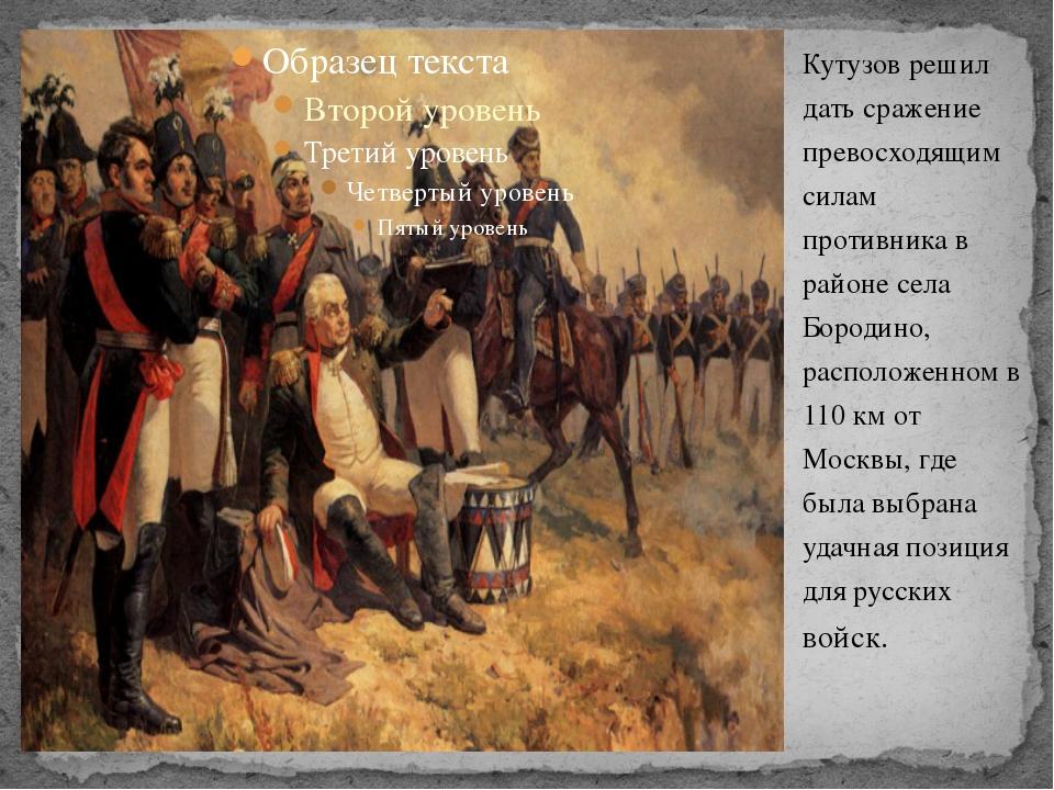 Кутузов решил дать сражение превосходящим силам противника в районе села Боро...