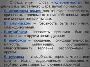 Определение слова «толерантность» на разных языках земного шара звучит по-ра