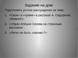 Задание на дом: Подготовить устное рассуждение на тему: «Свои» и «чужие» в ра