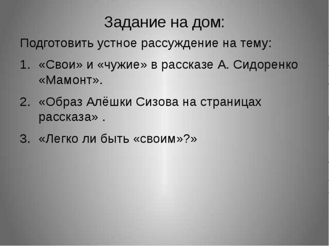 Задание на дом: Подготовить устное рассуждение на тему: «Свои» и «чужие» в ра...