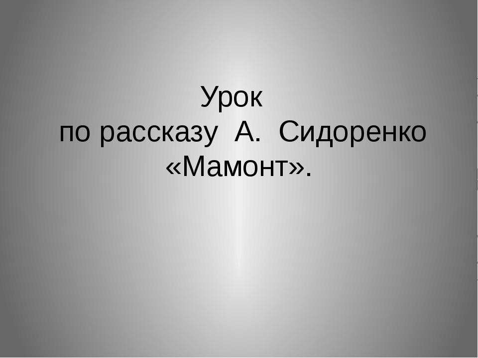Урок по рассказу А. Сидоренко «Мамонт».