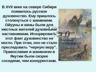 В XVII веке на севере Сибири появилось русское духовенство. Ему пришлось стол