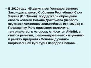 В 2010 году 45 депутатов Государственного Законодательного Собрания Республик