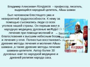 Владимир Алексеевич Кондаков - профессор, писатель, выдающийся народный целит