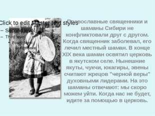 Православные священники и шаманы Сибири не конфликтовали друг с другом. Когда