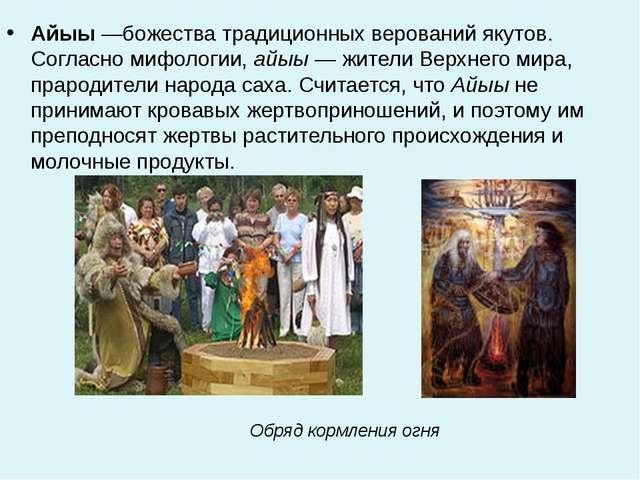 Айыы—божества традиционных верований якутов. Согласно мифологии, айыы— жите...