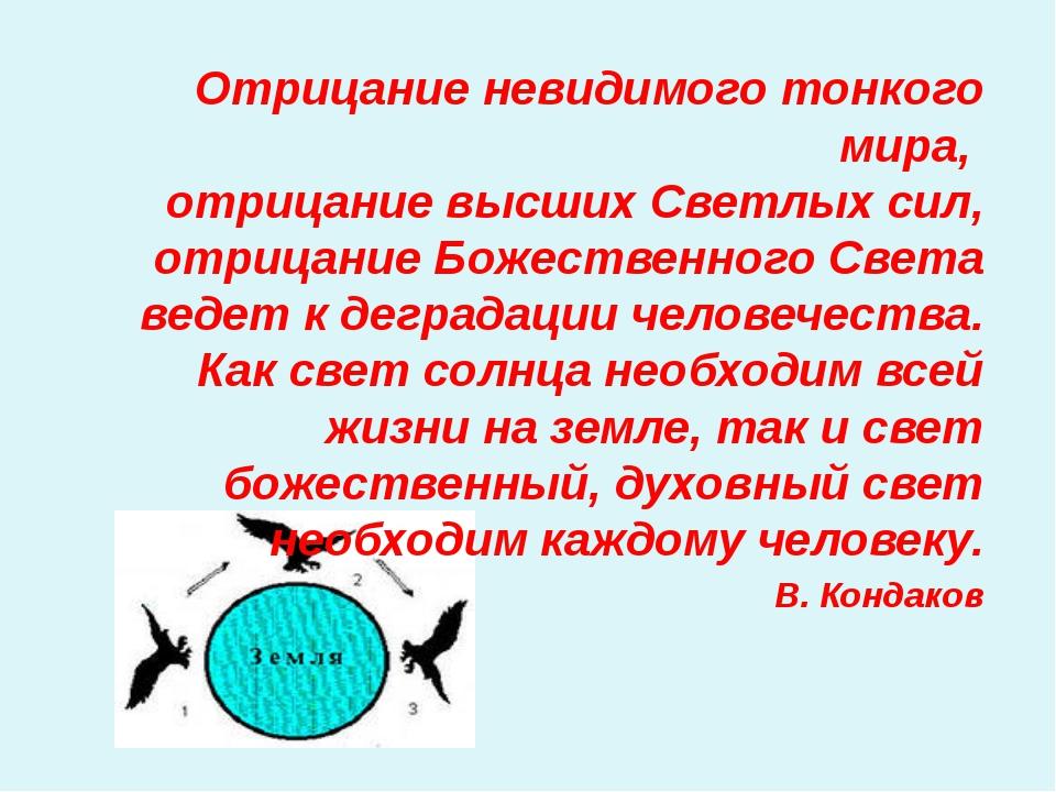 Отрицание невидимого тонкого мира, отрицание высших Светлых сил, отрицание Бо...