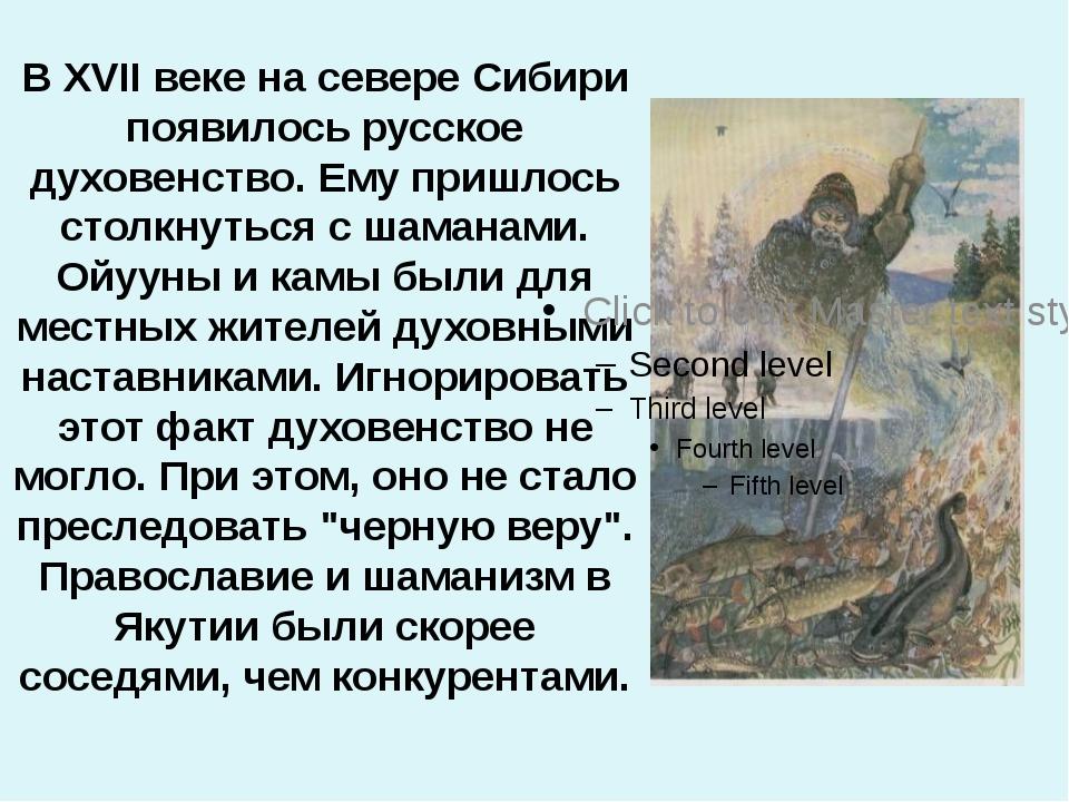 В XVII веке на севере Сибири появилось русское духовенство. Ему пришлось стол...