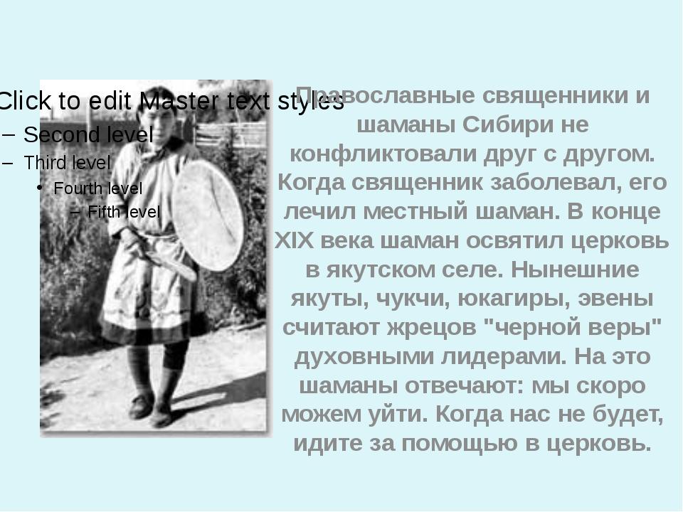 Православные священники и шаманы Сибири не конфликтовали друг с другом. Когда...