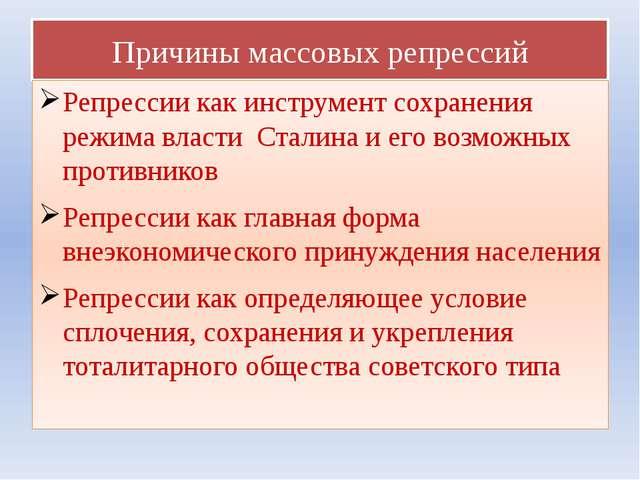 Причины массовых репрессий Репрессии как инструмент сохранения режима власти...