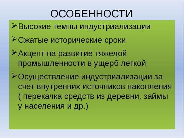ОСОБЕННОСТИ Высокие темпы индустриализации Сжатые исторические сроки Акцент н...