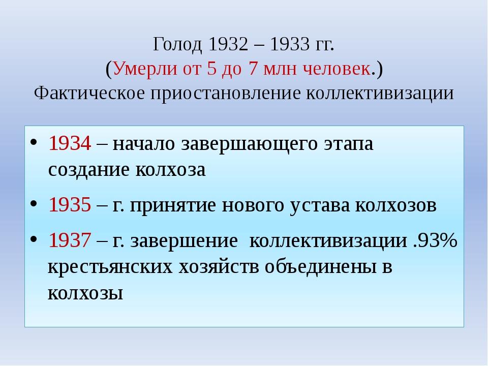 Голод 1932 – 1933 гг. (Умерли от 5 до 7 млн человек.) Фактическое приостановл...