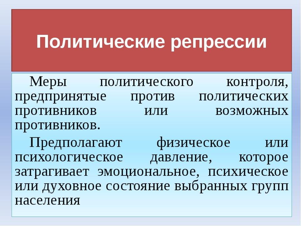 Политические репрессии Меры политического контроля, предпринятые против поли...