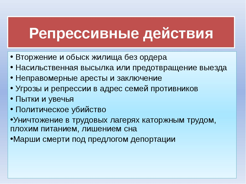 Репрессивные действия Вторжение и обыск жилища без ордера Насильственная высы...