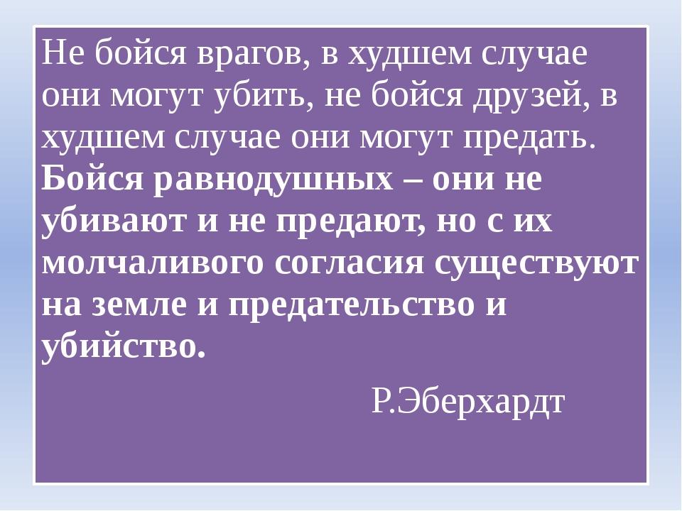 Не бойся врагов, в худшем случае они могут убить, не бойся друзей, в худшем с...